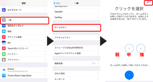 change-home-button-setting-01