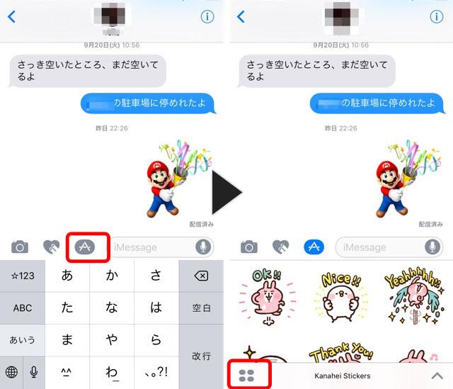 how-to-delete-sticker-on-ios10-01