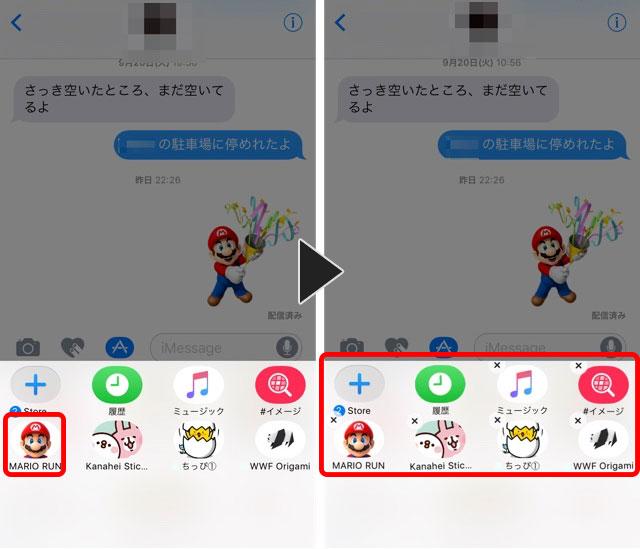how-to-delete-sticker-on-ios10-02