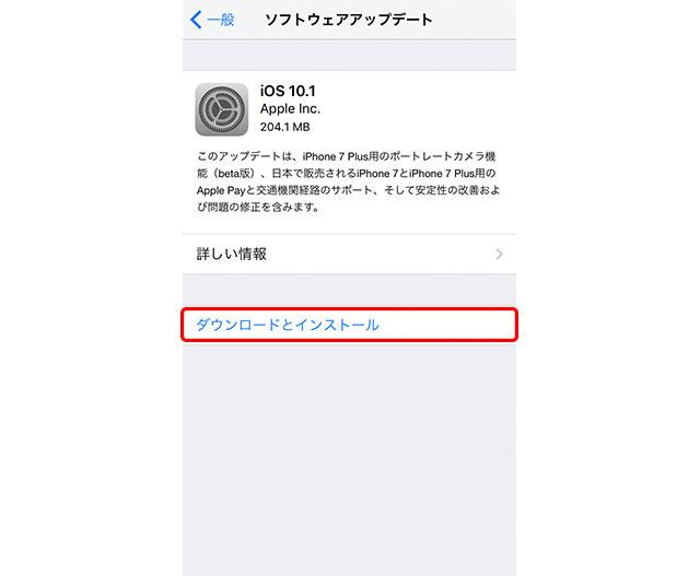 software-update-ios10-1