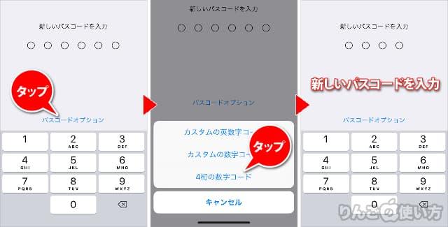 Iphone パスワード 変え 方