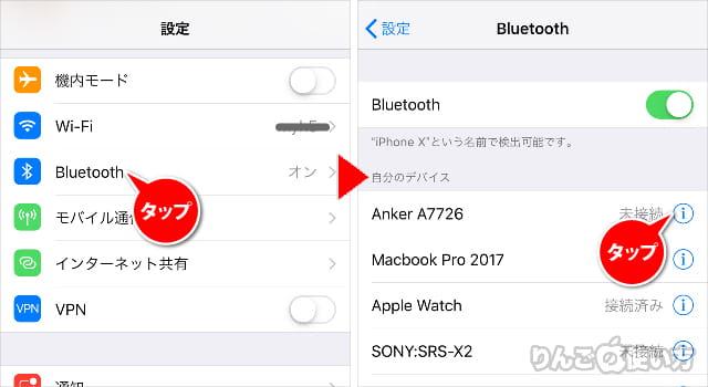 Bluetooth機器の接続を解除する方法 その1