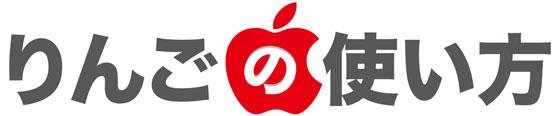 りんごの使い方