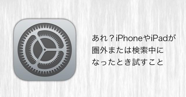 あれ?iPhoneやiPadが「圏外」または「検索中」になったとき試すこと