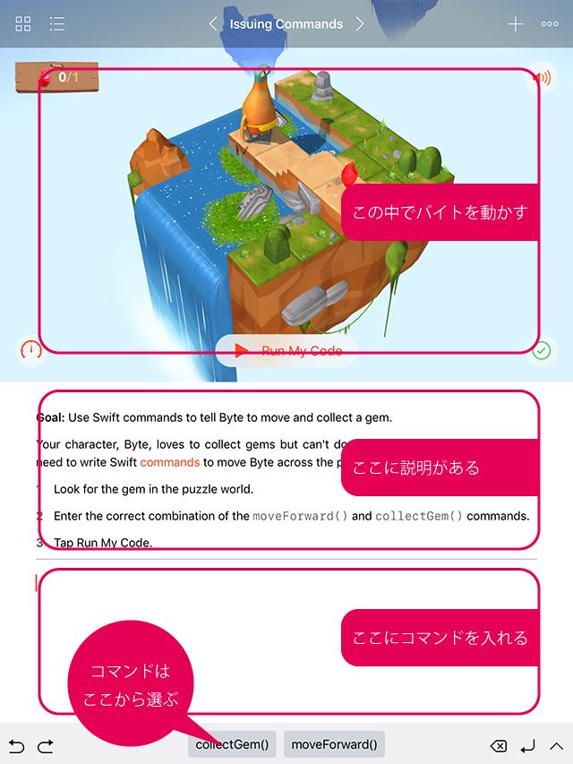 swift-playground-setsumei