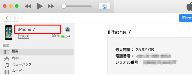 change-name-of-iphone
