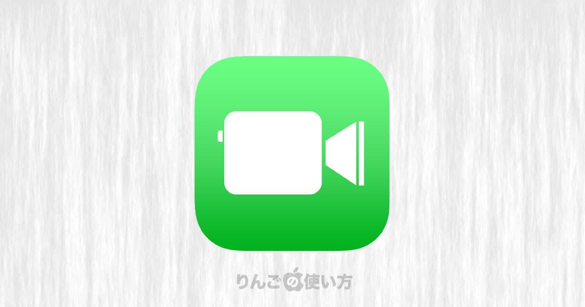 あれ?FaceTimeのアプリが消えた!?そんなときの対処法