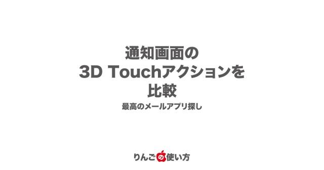 通知画面の3D Touchアクションを比較|14のメールアプリから探せ!最高のメールアプリ探し