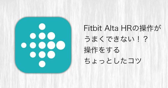 Fitbit Alta/Fitbit Alta HRの操作がうまくできない!?操作をするちょっとしたコツ