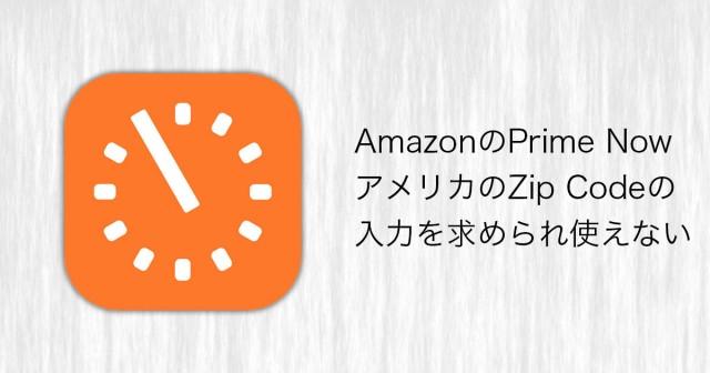 【解決済み】AmazonのPrime Now。アメリカのZip Codeの入力を求められ使えない