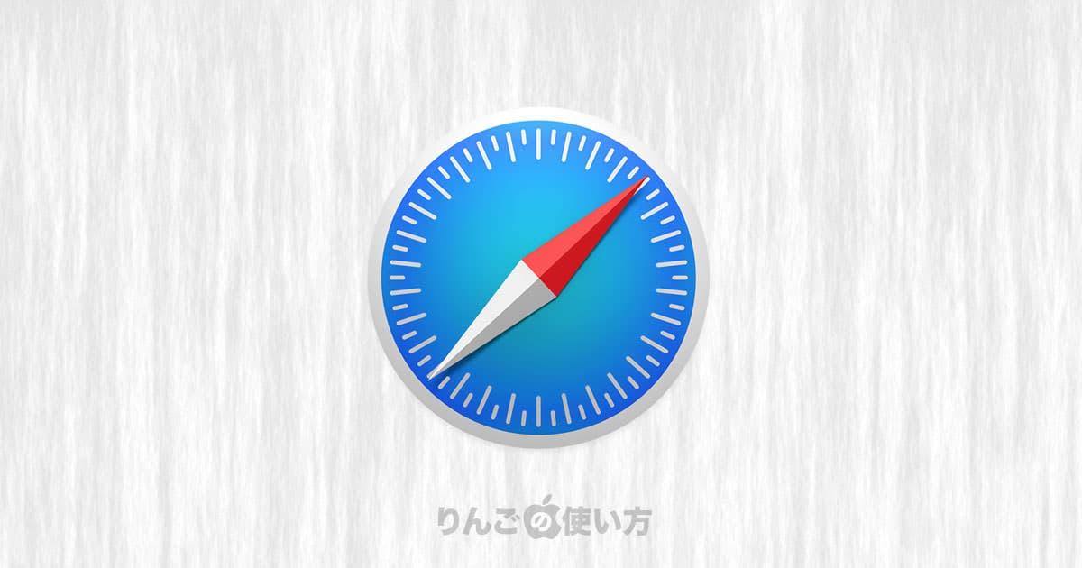 iPhone/iPadのSafariで間違って閉じたタブを元に戻す方法