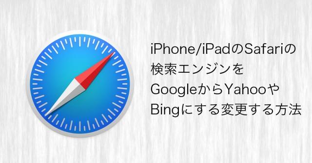 iPhone/iPadのSafariの検索エンジンをGoogleからYahooやBingにする変更する方法