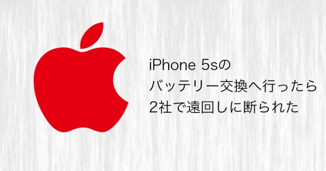 iPhone 5sのバッテリー交換へ行ったら2社で遠回しに断られた