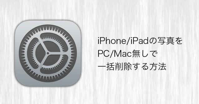 iPhone/iPadの写真をPC/Mac無しで一括削除する方法