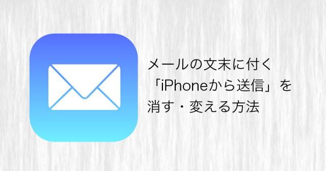 メールの文末に付く「iPhoneから送信」を消す・変える方法