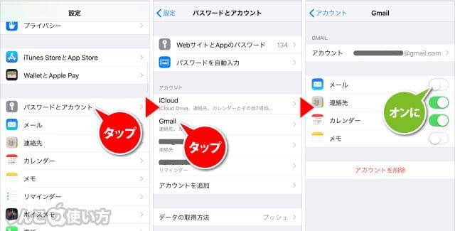 操作方法 メールアプリで「すでに追加されています」と出た時の対処方法 iPhone iPad