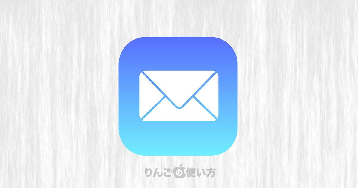 iPhone/iPadのメールアプリで署名を色付き文字やリンク付きにする方法