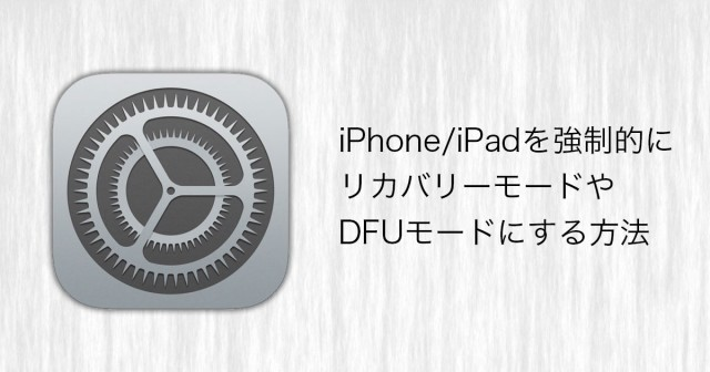 how to get ipad into dfu mode