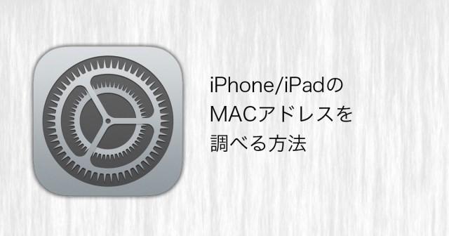 iPhone/iPadのMACアドレスを調べる方法