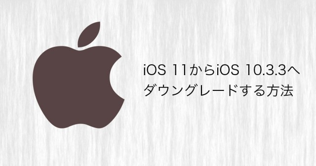 【追記2017年10月5日】iOS 11からiOS 10.3.3へダウングレードする方法