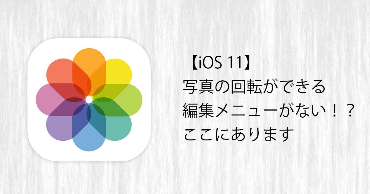 【iOS 11】写真の回転ができる編集メニューがない!?ここにあります