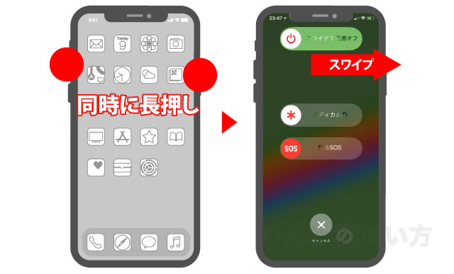 iPhone X・iPhone XR・iPhone XSの電源の切り方