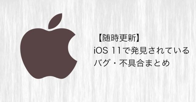 【随時更新 10月4日UP】iOS 11で発見されているバグ・不具合まとめ