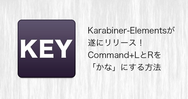Karabiner-Elementsが遂にリリース!Command+LとRを「かな」にする方法