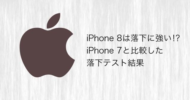 iPhone 8は落下に強い!?iPhone 7と比較した落下テスト結果