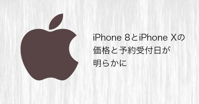 iPhone 8とiPhone Xの価格と予約受付日が明らかに