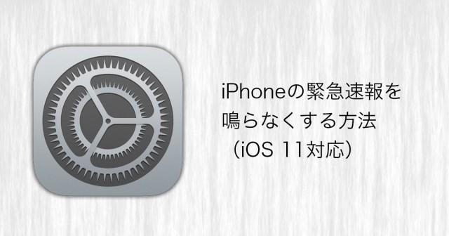 iPhoneの緊急速報を鳴らなくする方法(iOS 11対応)