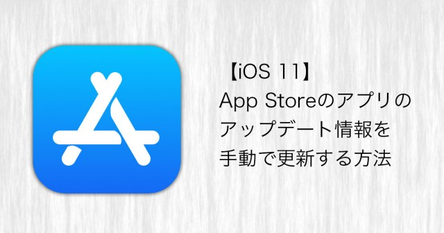 【iOS 11対応】App Storeのアプリのアップデート情報を手動で更新する方法