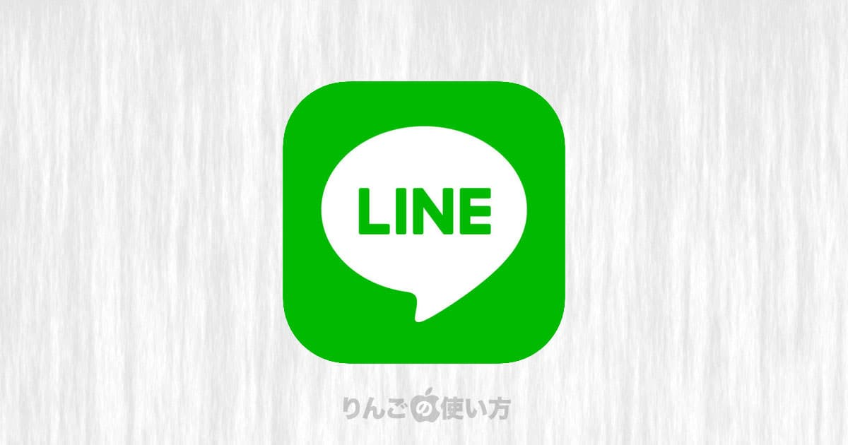 iOSをアップデートしたらLINEの通知が来なくなった?そんなときの対処方法