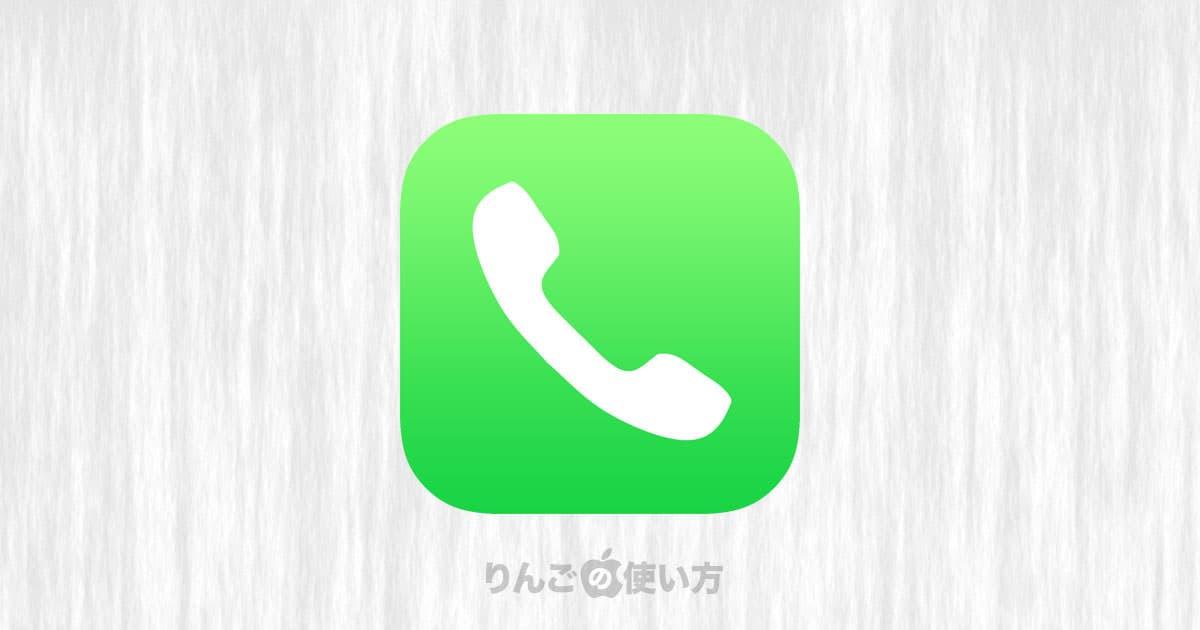 iPhoneの通話中に電話を保留にする方法
