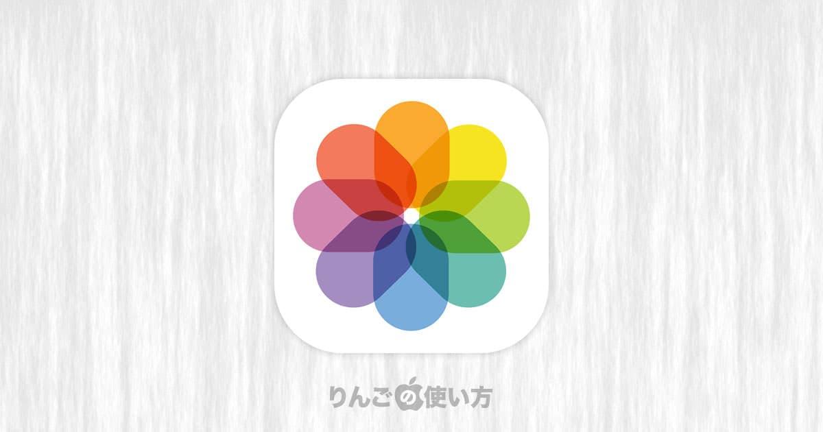iPhone・iPadの「写真」アプリにアルバムやフォルダを追加する方法