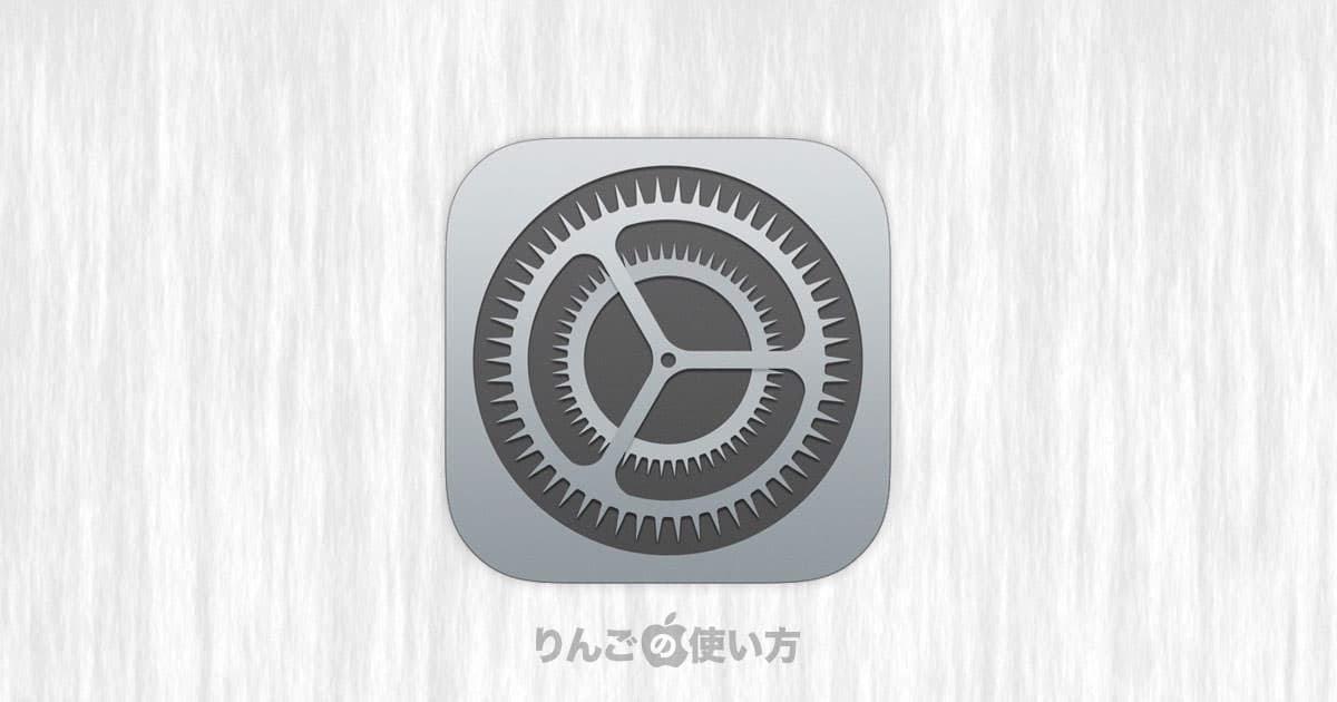 iPhoneやiPadでアプリの通知が来ないときの対処方法(iOS 11・iPhone X対応)