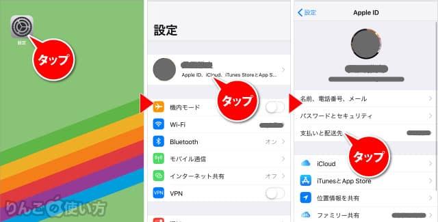 Apple ID クレジットカードの変更方法 1/2