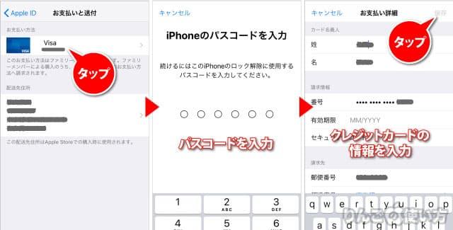 Apple ID クレジットカードの変更方法 2/2