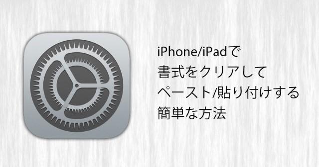 iPhone/iPadで書式をクリアしてペースト/貼り付けする簡単な方法