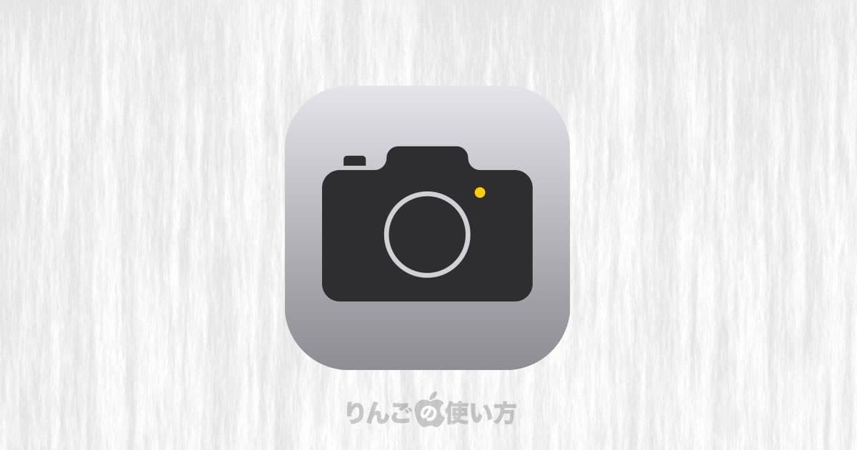 iPhoneやiPadで写真を「横向き」で撮った写真が「縦」で撮れてしまうときの対処法(iPhone X以降にも対応)