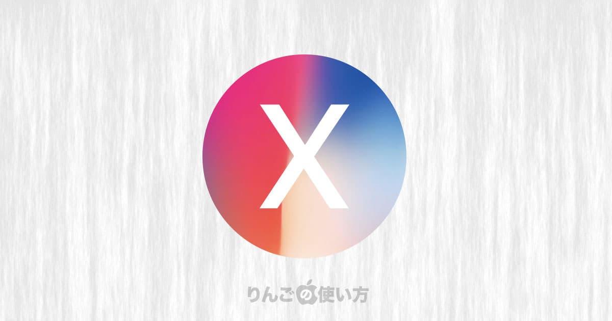 iPhone Xのディスプレイが焼き付いたり残像が残らないよう予防する方法