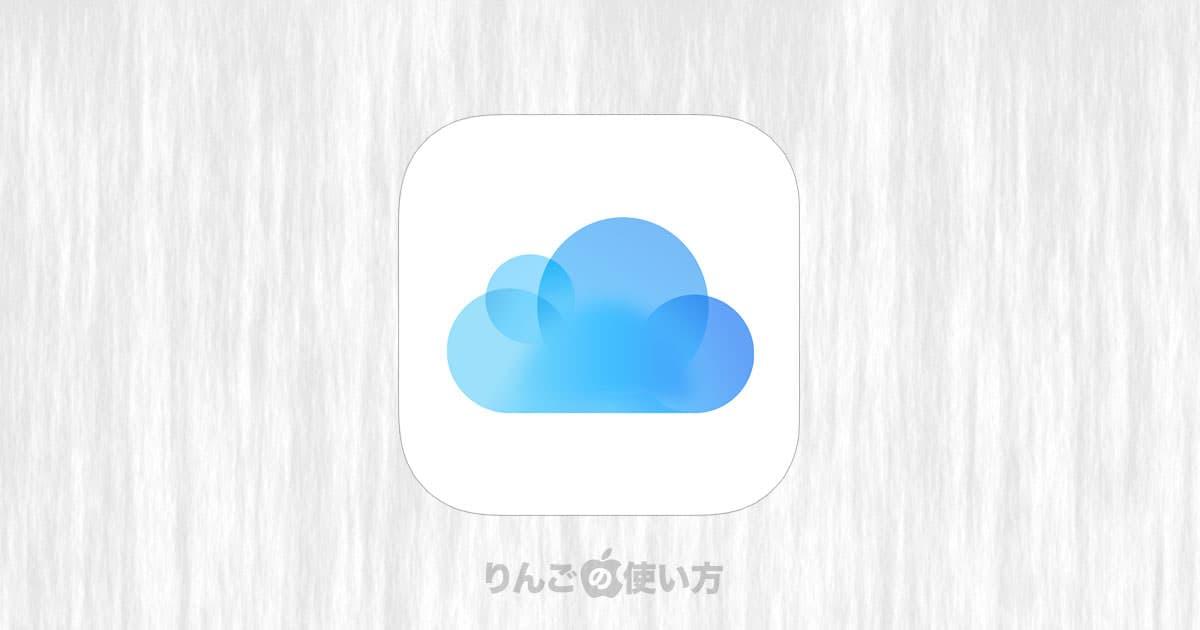 iPhoneやiPadでApple IDをファミリー共有するメリットとデメリット