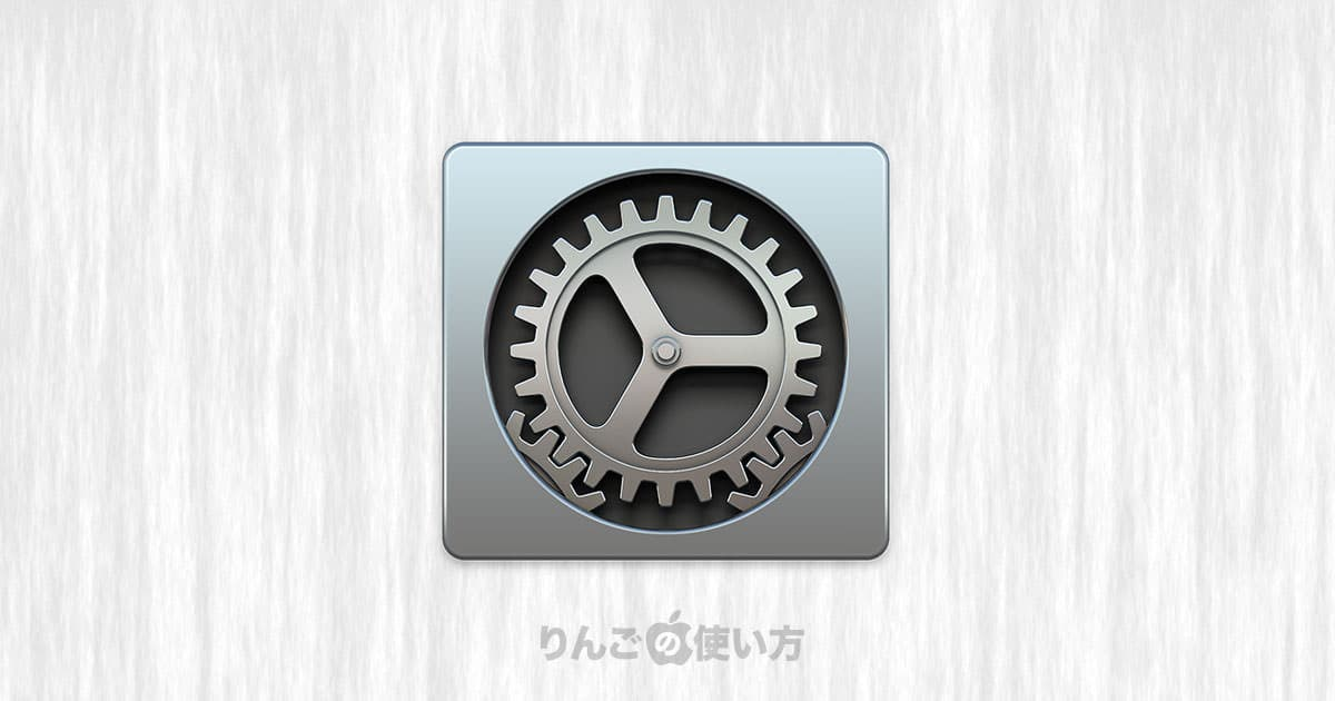 macOSのアップデート方法が変わった!?アップデートする方法
