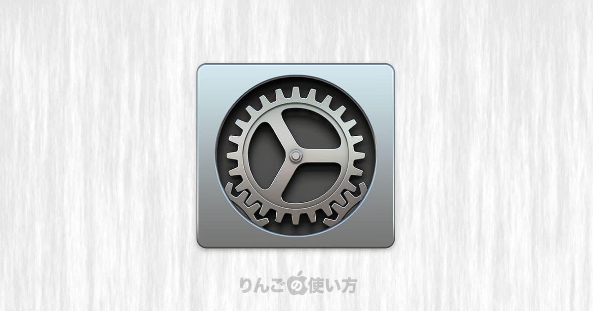 [Mac]スピーカーのアイコンが画面上のメニューバーにない時の対処方法