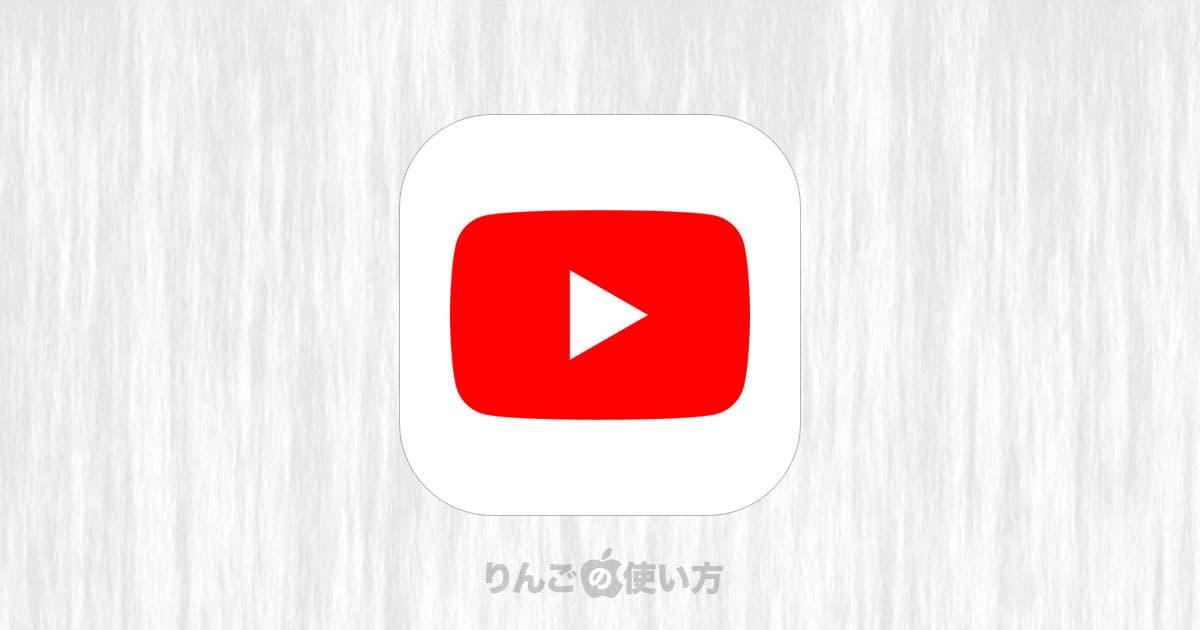 iPhoneやiPadからYoutube Redを止める(解約する)方法