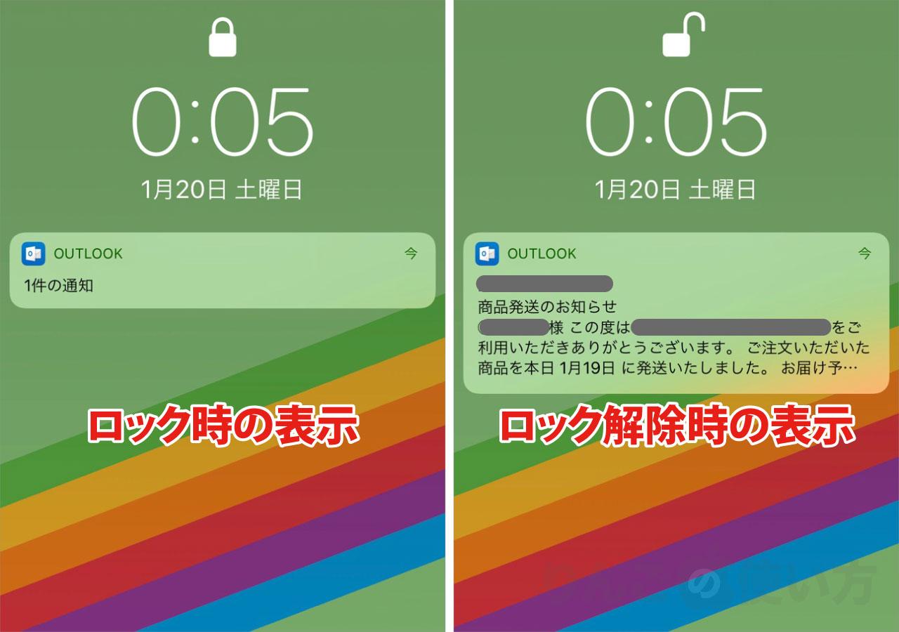 iPhone・iPad]ロック画面で通知...