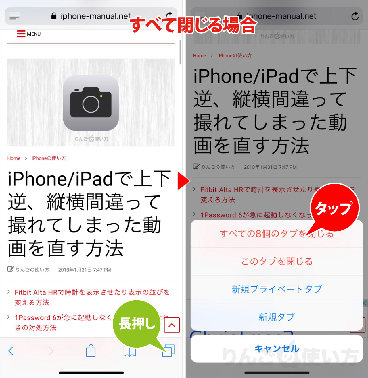 how to close tabs on iphone