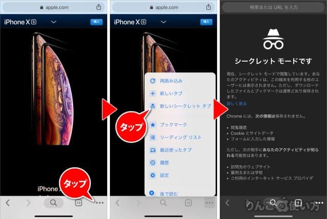 Chrome シークレットモードの使い方 iOS その1