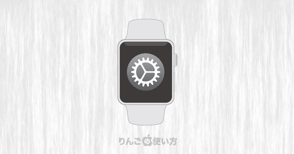Apple Watchのバックアップを取る方法とバックアップされる内容