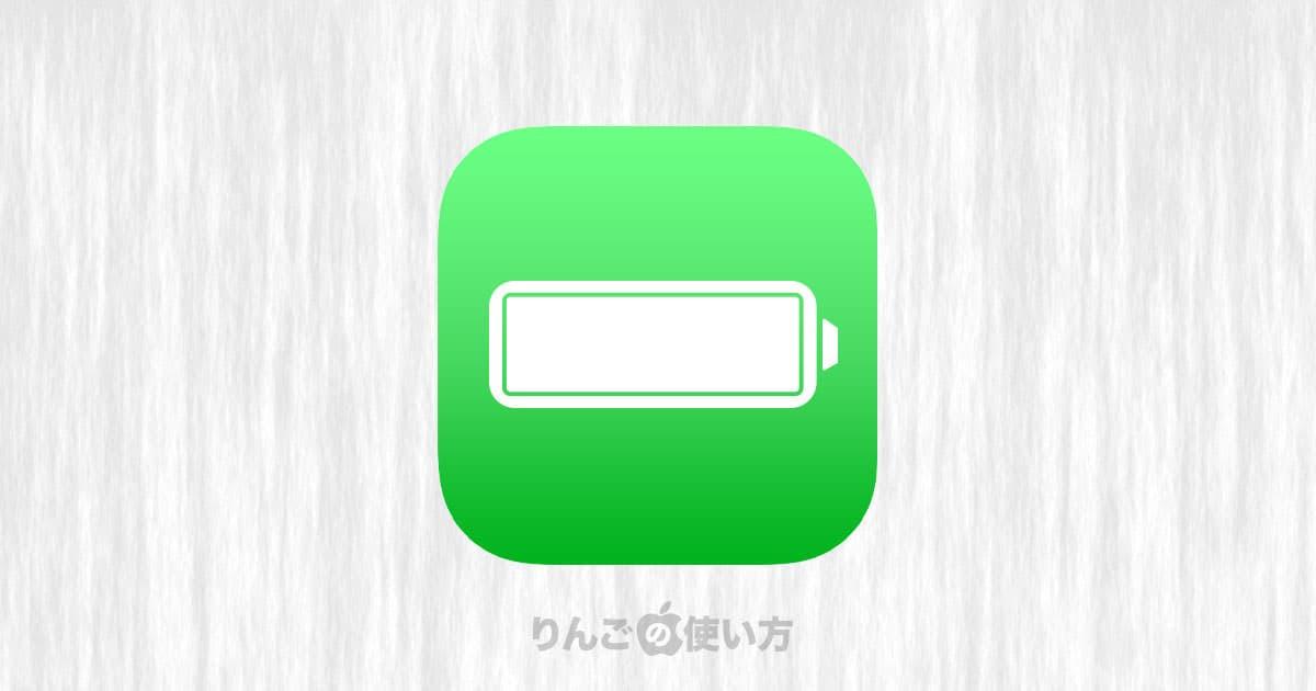 Apple Watchで「省電力モード」にする方法と、その効果